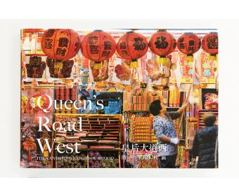 Queen's Road West, the vanishing neighborhood Photography Book